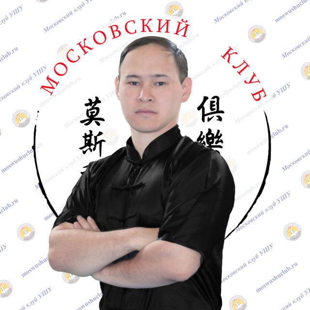 Корганбеков Улукбек Тимурович
