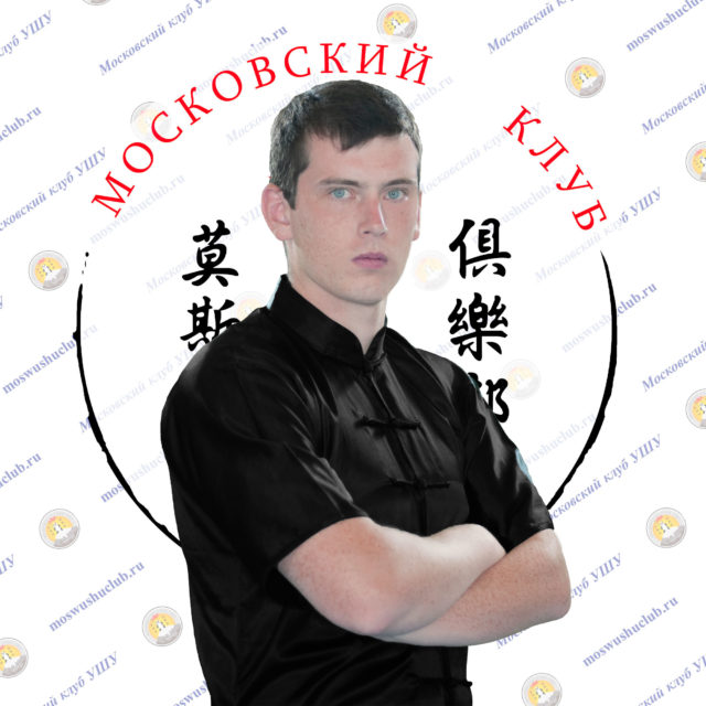 Лисунов Дмитрий Сергеевич